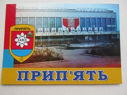 Ukraine Chernobyl Pripyat Palace Of Culture Energetik - Oekraïne