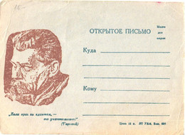 Russia:Writer, Maksim Gorki, Pre 1960 - Ecrivains