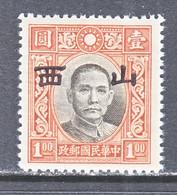 JAPAN  OCCUP.  SHANSI  5 N 24 A   Type  II  Perf. 14  *  SECRET  MARK  No Wmk. - 1941-45 Noord-China