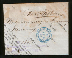 Russia 1897 Service Cover Volkovysk Judge Of The 2nd Section Label Seal - Grodno (Belarus) - Covers & Documents