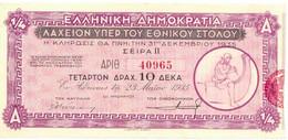 Greece RARE Old Lottery Ticket Used In Egypt - Biglietti Della Lotteria