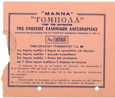 Greece RARE Old Lottery Ticket Used In Egypt For Greek Women Societies In Egypt - Biglietti Della Lotteria
