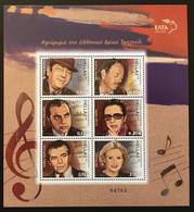 Greece 2010 Greek Popular Music Sheetlet MNH - Ongebruikt