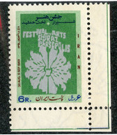 W 16974 *Offers Welcome* 1969 Sc.1519  Mnh** - Iran