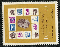 W 16991 *Offers Welcome* 1970 Sc.1538  Mnh** - Iran