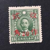 ◆◆◆CHINA 1943 Kwangsi (i20)  , Peking . Martyrs , Unwmk , Sc #532(i20) ,  20c. On  13c  NEW  AB6285 - 1912-1949 Republic