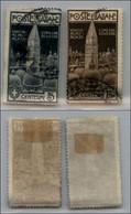 Regno - Vittorio Emanuele III - 1912 - Campanile S. Marco (97/98) - Serie Completa Di 2 Valori - Usati (100) - Non Classificati