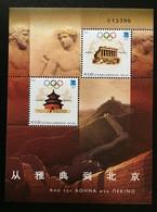 GREECE, 2004 OLYMPIC GAMES ATHENS-BEIJING SHEET,MNH - Ongebruikt