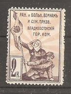 Russia Soviet Union RUSSIE URSS 1923 Vladivostok MH - Ongebruikt