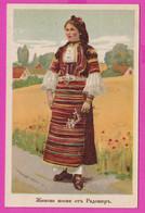 263064 / Bulgaria  Radomir - Folk Costume Woman , Bulgarie Bulgarien Bulgarije - Bulgarie
