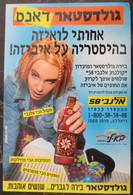 ISRAEL GOLDSTAR BEER BEVERAGE FOOD CULINARY ADVERTISING AD NOTICE ANNOUNCEMENT CARTE POSTCARD PC CARTOLINA CARD PHOTO - Israele