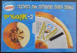 ISRAEL NESTLE ICE CREAM BEVERAGE FOOD CULINARY ADVERTISING AD NOTICE ANNOUNCEMENT CARTE POSTCARD PC CARTOLINA CARD PHOTO - Israele