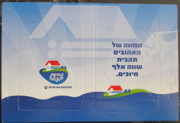 ISRAEL TNUVA CHEESE BEVERAGE FOOD CULINARY ADVERTISING AD NOTICE ANNOUNCEMENT CARTE POSTCARD PC CARTOLINA CARD PHOTO - Israele