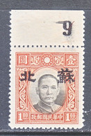 JAPAN  OCCUP.  SUPEH  7 N 22 A  Type  II Perf. 14     *   SECRET  MARK  No Wmk. - 1941-45 Noord-China