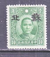 JAPAN  OCCUP.  SUPEH  7 N 27  Type  II  Perf.  14  **   SECRET  MARK   Wmk. 261 - 1941-45 Noord-China