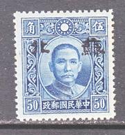 JAPAN  OCCUP.  SUPEH  7 N 29  Type  I  Perf.  14  **   SECRET  MARK   Wmk. 261 - 1941-45 Noord-China