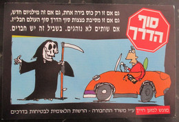 ISRAEL CAR DEATH DRIVING STOP SHOW MOVIE THEATER BAND MUSIC DISCO ADVERTISING AD NNOUNCEMENT POSTCARD KARTE CARD PHOTO - Israele