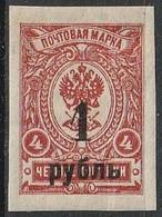 Russie Armée De Koltchak 1919-1920 N° 4A Timbre Russe Surchargé (H11) - Sonstige