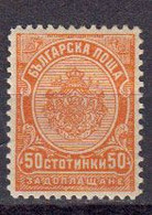 Bulgarie  Timbres Taxe 1901 Yvert 20 ** Neuf Sans Charniere - Neufs