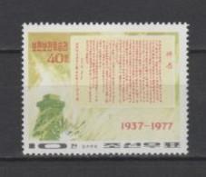 (SA1154) NORTH KOREA, 1977 (40th Anniversary Of The Battle Of Pochonbo). Mi # 1628. MNH** Stamp - Korea (Noord)