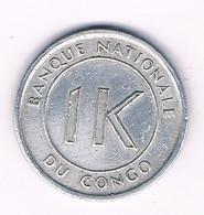 1 LIKUTA 1967 CONGO  /3569/ - Congo (Republic 1960)