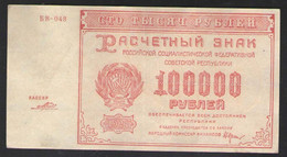 100000 РУБ  1921г - Russia