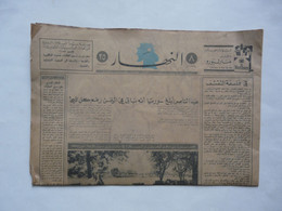 AN-NAHAR - 29 JUILLET 1967 : Premier Quotidien De Langue Arabe Au LIBAN - Magazines