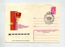 Lettre Entière 4 Embleme Cachet ? Anniversaire  ? - 1970-79
