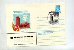 Lettre Entière 4 Embleme Cachet ? Tour Batiment Illustré - 1970-79