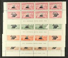UNIVERSAL POSTAL UNION 1950 Yemen UPU Air Perf & Imperf Sets, Michel 118/21 B, Never Hinged Mint Both Matching Lower & U - Non Classificati