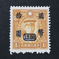 ◆◆◆CHINA 1946  C. N. C. Surch , H.K. Martyr , Unwmkd  , SC#715  ,  $10. On 1c   NEW AB6293 - 1912-1949 Republic