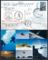 China 2006 CN003 22. China National Antarctic Expedition - Brieven En Documenten