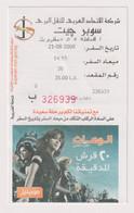 EGD48476 Egypt / Bus Ticket - Super Jet 2008 Cairo Almaza To Alexandria - Muharram Bey - Mondo