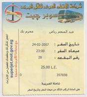EGD48495 Egypt / Bus Ticket 25 EGP Super Jet Cairo To Alexandria Muharram Bey - World