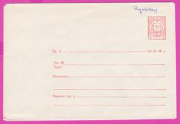 263284 / Mint * Bulgaria Postal Stationery 1966 - 2 St. / Coat Of Arms / Standard Bulgarie Bulgarien Bulgarije - Sobres