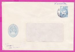 263286 / Bulgaria Postal Stationery 1993 - 1 Lev / Bird Dove Letter / Private State Savings Bank , Bulgarie - Sobres