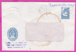 263287 / Bulgaria Postal Stationery 1993 - 1 Lev / Bird Dove Letter / Private State Savings Bank , Bulgarie - Sobres