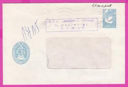 263288 / Bulgaria Postal Stationery 1993 - 1 Lev / Bird Dove Letter / Private State Savings Bank , Bulgarie - Sobres