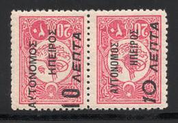 "ALBANIA - GREECE EPIRUS 1914 - 10L/20pa+10L/20pa Diff. Types ""Argyrokastro"" Issue - MNH - Epiro Del Norte"