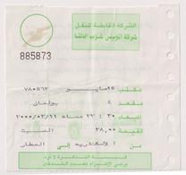EGD48245 Egypt / Bus Ticket West Delta Polman 2000 / Saturday Alexandria - Cairo Airport - World