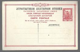 Grèce, Entier Postal (7007) - Enteros Postales