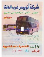 EGD48203 Egypt / Bus Ticket - West Delta 17 EGP Golden Arrow Cairo To Alexandria - World