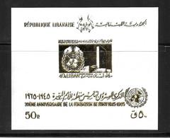 Liban Bloc-feuillet YT N° 17 Tirage Limité En Or Neuf ** MNH. TB Et Rare! A Saisir! - Libanon