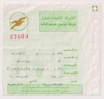 EGD48110 Egypt / Bus Ticket West Delta Pullman 2005 Friday Alexandria - Cairo - Mondo