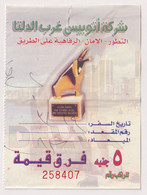 EGD48095 Egypt / Bus Ticket - West Delta Bus - 5 EGP Fee Increase For The Ticket - Mondo