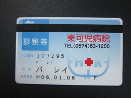 Japan Hospital Magnetic Card - Unclassified