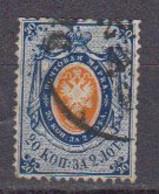 Russie Empire 1858 Yvert 3 Oblitere. Filigrane 2 - Usados