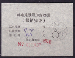CHINA CHINE CINA SICHUAN NANCHONG 637000  POSTAL ADDED CHARGE LABELS (ACL) 收据  Receipt 0.10 YUAN - Non Classificati