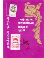 """1986- Cartolina Commemorativa Dell'esposizione Filatelica Cinese """"prima Mostra Del Francobollo Cinese In Italia"""" - Ausstellungen"""