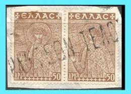 GREECE-GRECE-HELLAS 1951: Canc (ΕΙΣΠΡΑΚΤΕΟΝ ΤΕΛΟΣ) Charity Stamps - Bienfaisance